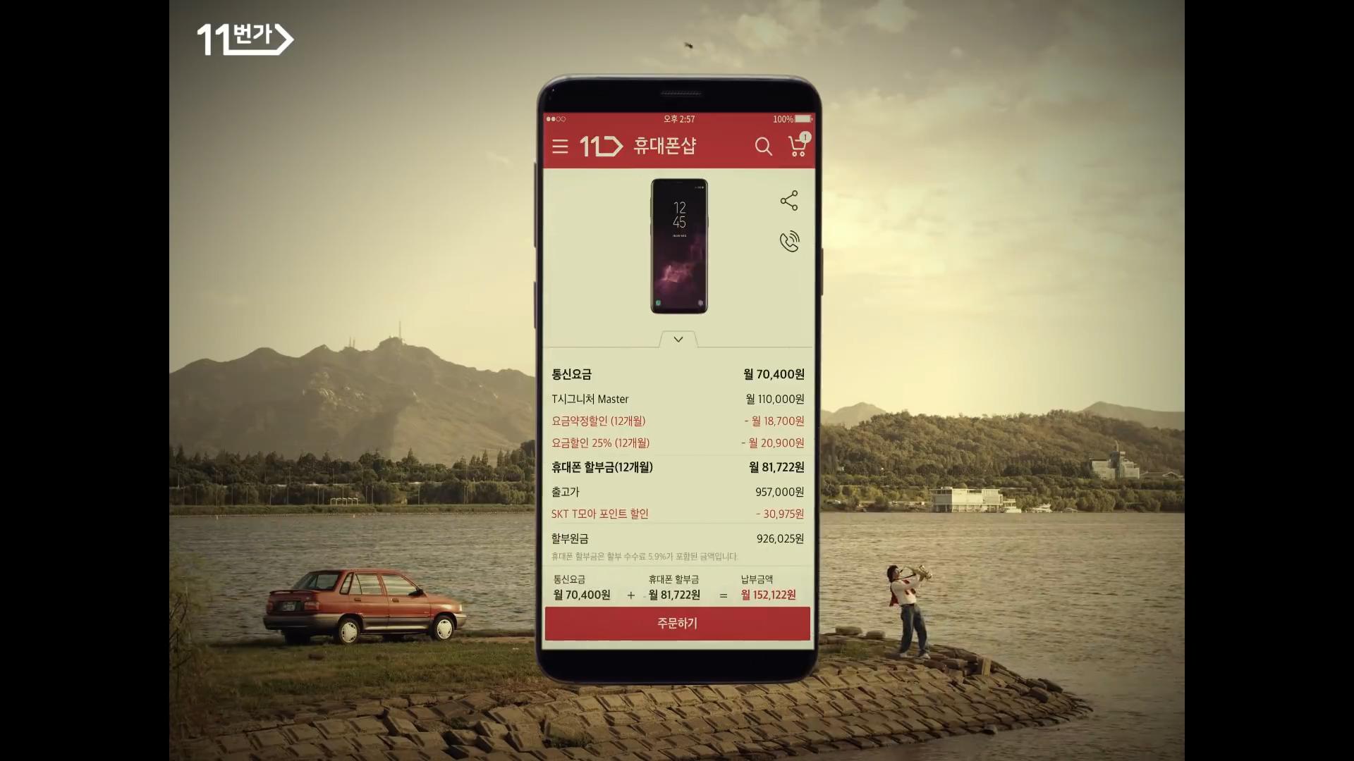 11st Mobile Shop - Lee Yong Jin