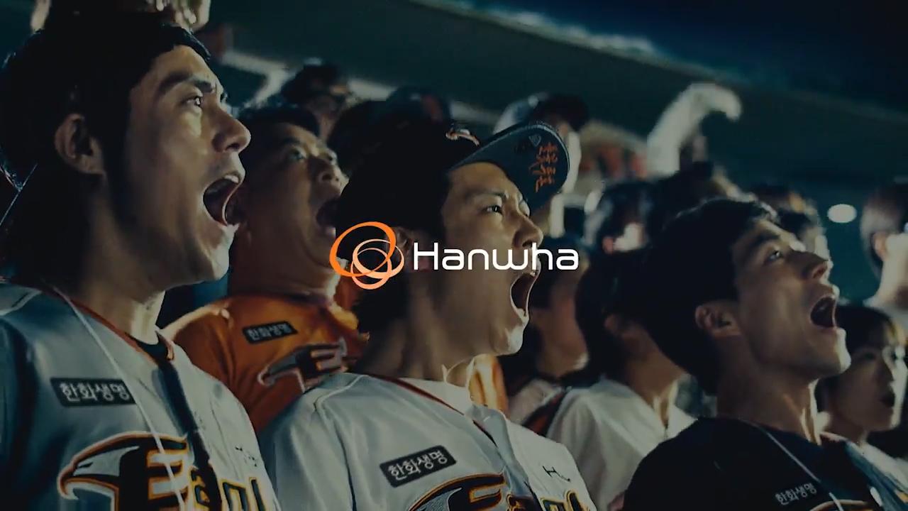 Hanwha - Hanhwa Eagles