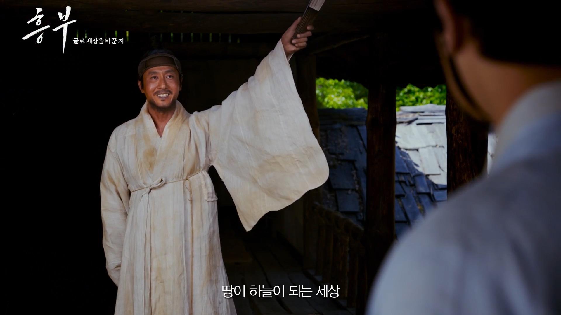 Heungbu